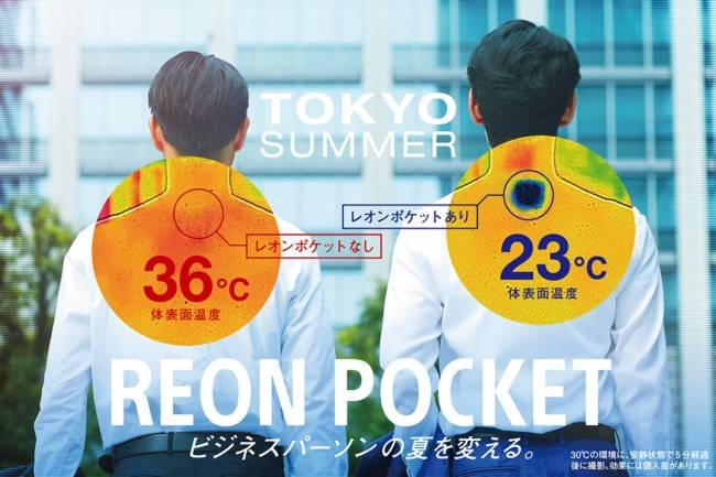 reon-pocket