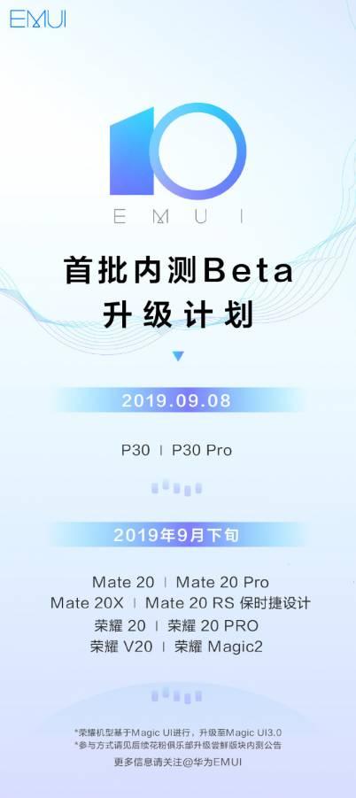 emui-10-beta-start