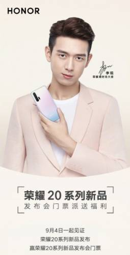 honor-20se-poster